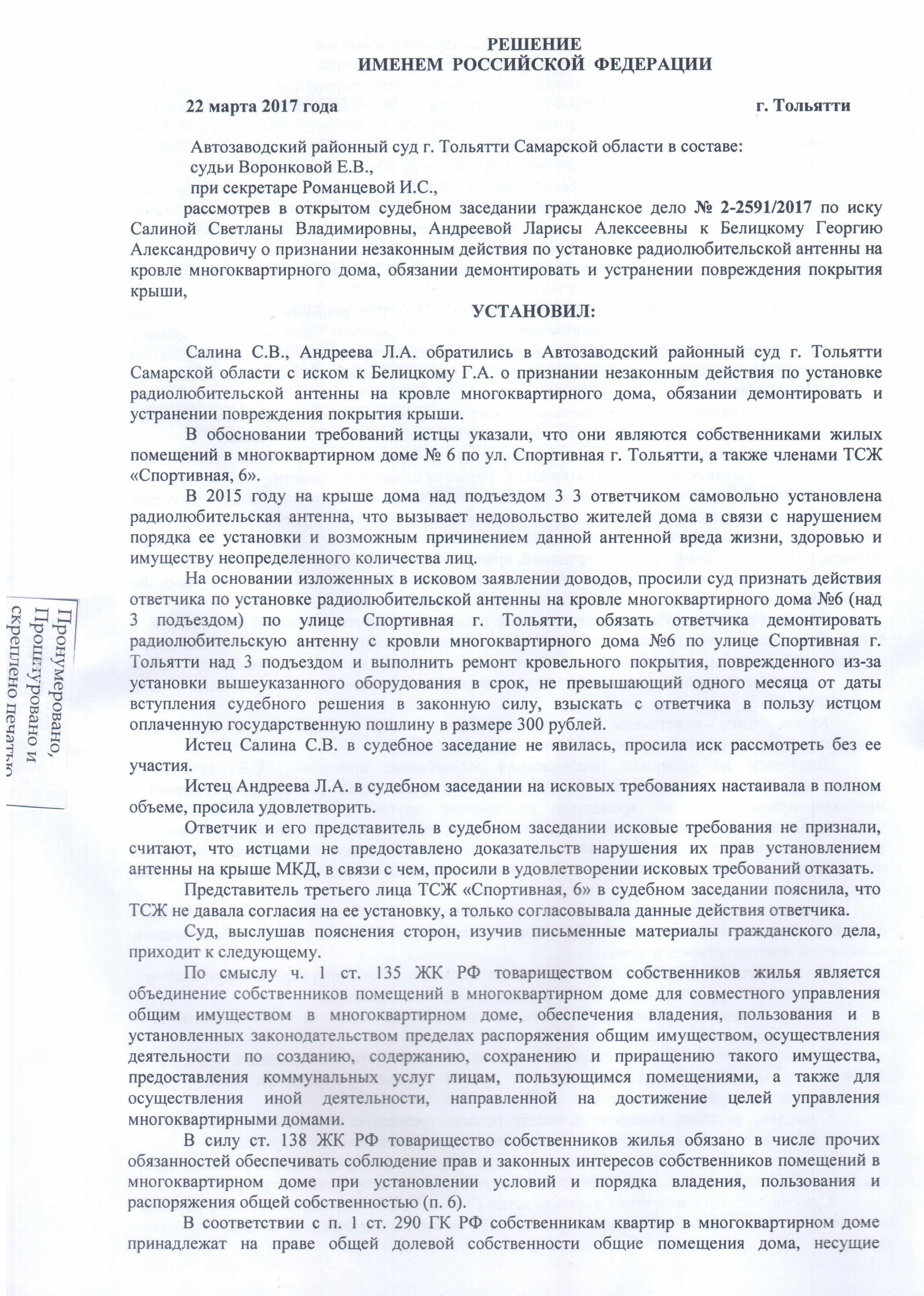 Нажмите на изображение для увеличения.  Название:Решение суда То&#1.JPG Просмотров:53 Размер:835.3 Кб ID:197002