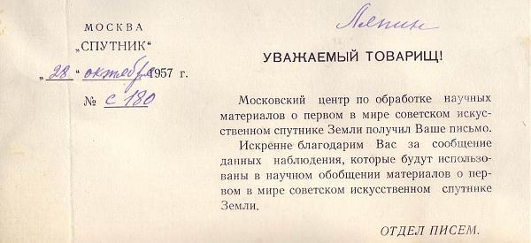 Нажмите на изображение для увеличения.  Название:Москва Спутник.jpg Просмотров:4 Размер:235.1 Кб ID:197208