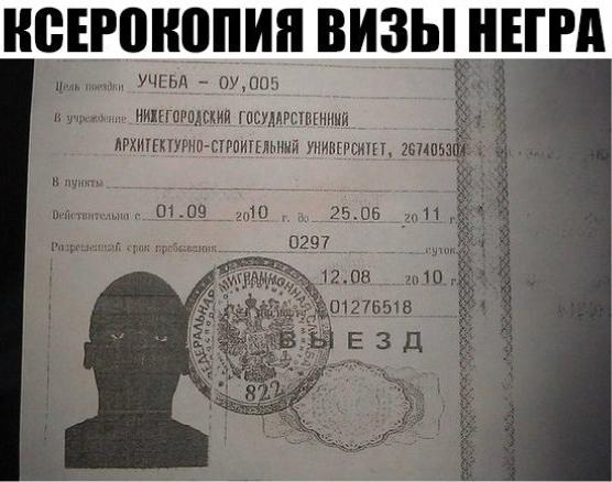 Название: виза негра.jpg Просмотров: 2202  Размер: 171.3 Кб