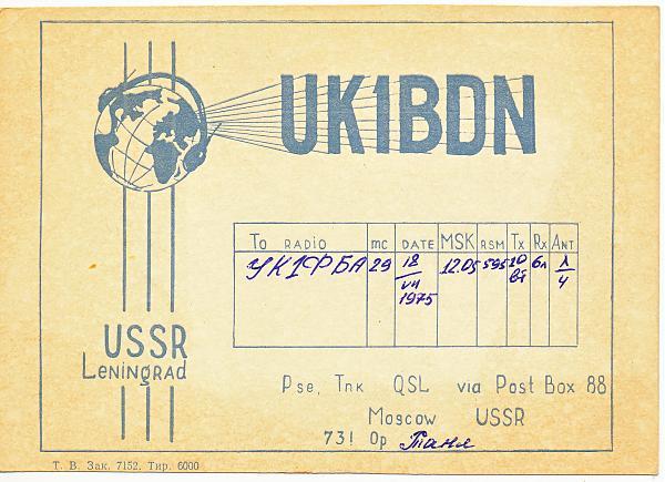 Нажмите на изображение для увеличения.  Название:UK1BDN-f.jpg Просмотров:177 Размер:648.5 Кб ID:197563