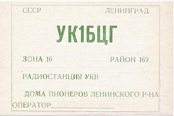 Нажмите на изображение для увеличения.  Название:UK1BCG-f.jpg Просмотров:179 Размер:527.1 Кб ID:197565