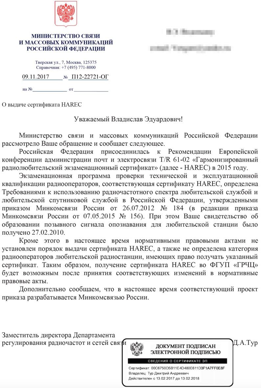 Нажмите на изображение для увеличения.  Название:minkomsvyaz_answer.jpg Просмотров:55 Размер:264.1 Кб ID:199329