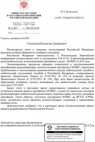 Нажмите на изображение для увеличения.  Название:minkomsvyaz_answer.jpg Просмотров:63 Размер:264.1 Кб ID:199329