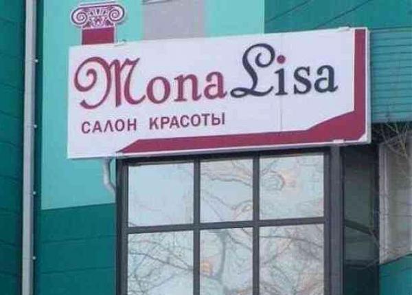 Нажмите на изображение для увеличения.  Название:мона лиза.jpg Просмотров:8 Размер:129.1 Кб ID:199476