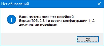 Название: TQSL.jpg Просмотров: 191  Размер: 15.5 Кб