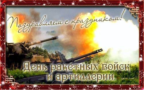 Название: С Днём артиллерии.jpg Просмотров: 352  Размер: 118.3 Кб
