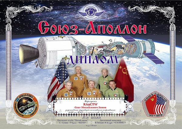 Нажмите на изображение для увеличения.  Название:Союз-Аполлон.jpg Просмотров:25 Размер:336.4 Кб ID:200048