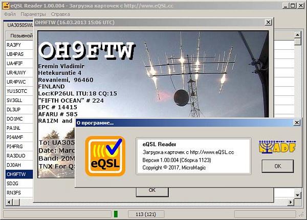 Нажмите на изображение для увеличения.  Название:eQSLReader1123.jpg Просмотров:9 Размер:88.7 Кб ID:200239