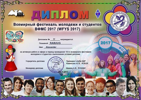 Нажмите на изображение для увеличения.  Название:Всемирный фестиваль молодежи и студентов 2017.jpg Просмотров:4 Размер:1.35 Мб ID:200346