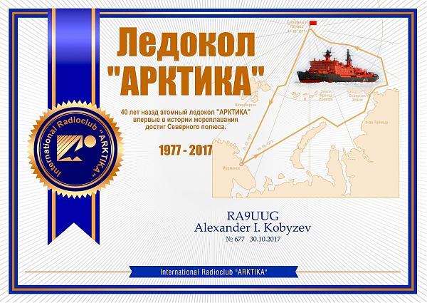 Нажмите на изображение для увеличения.  Название:Ледокол Арктика.jpg Просмотров:3 Размер:580.0 Кб ID:200348