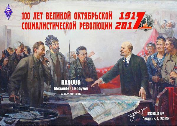 Нажмите на изображение для увеличения.  Название:100 Лет Октябрьской Революции.jpg Просмотров:2 Размер:597.4 Кб ID:200349