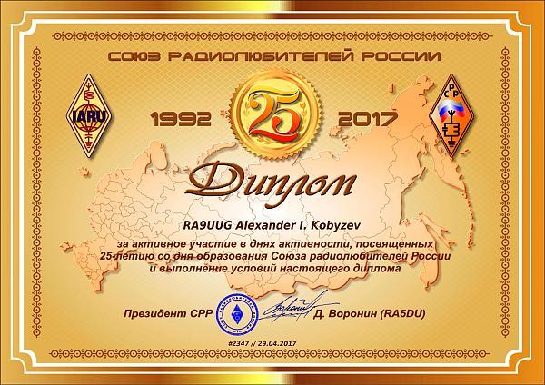 Нажмите на изображение для увеличения.  Название:25 лет Союзу радиолюбителей России.jpg Просмотров:2 Размер:1.95 Мб ID:200350