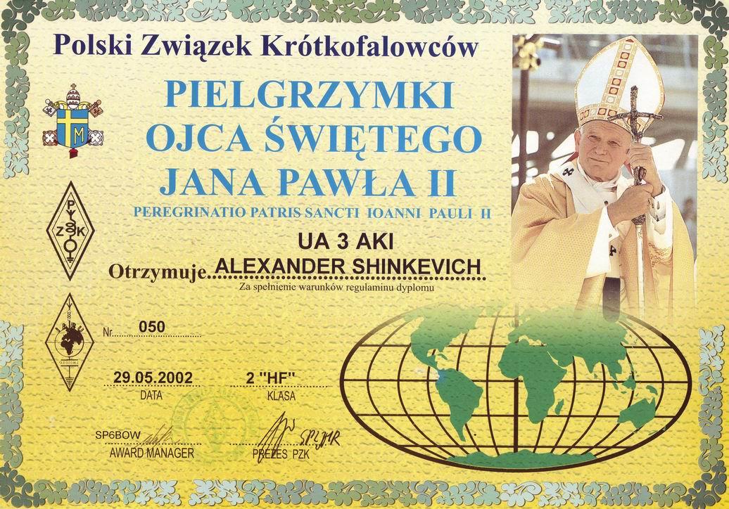 Нажмите на изображение для увеличения.  Название:Pope Pavel John II - Award.jpg Просмотров:3887 Размер:199.1 Кб ID:20051