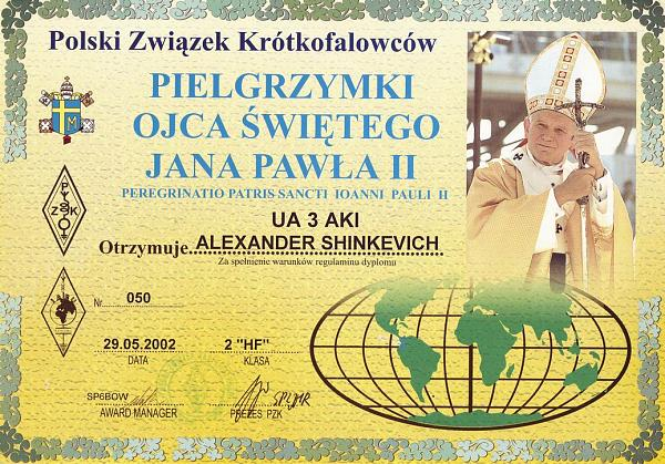 Нажмите на изображение для увеличения.  Название:Pope Pavel John II - Award.jpg Просмотров:3891 Размер:199.1 Кб ID:20051