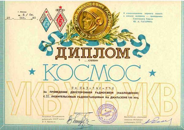 Нажмите на изображение для увеличения.  Название:Космос_1,1980.jpg Просмотров:643 Размер:57.4 Кб ID:20055