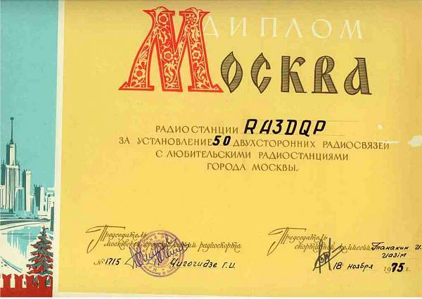 Нажмите на изображение для увеличения.  Название:Москва_1975_Образец 1961.jpg Просмотров:253 Размер:40.1 Кб ID:20070