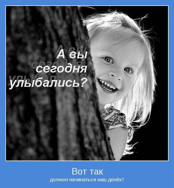 Нажмите на изображение для увеличения.  Название:улыбка.jpg Просмотров:7 Размер:136.5 Кб ID:200735