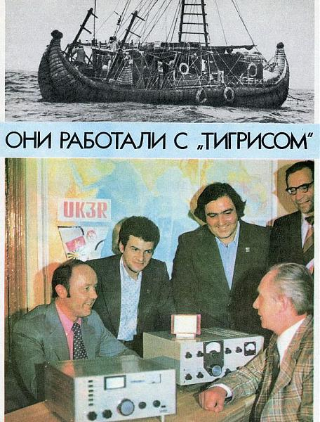 Нажмите на изображение для увеличения.  Название:Тигрис ж-л Радио с сайта qrz-ru foto04.jpg Просмотров:8 Размер:110.8 Кб ID:200926