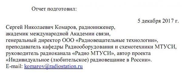 Нажмите на изображение для увеличения.  Название:Комаров.JPG Просмотров:8 Размер:53.5 Кб ID:201173