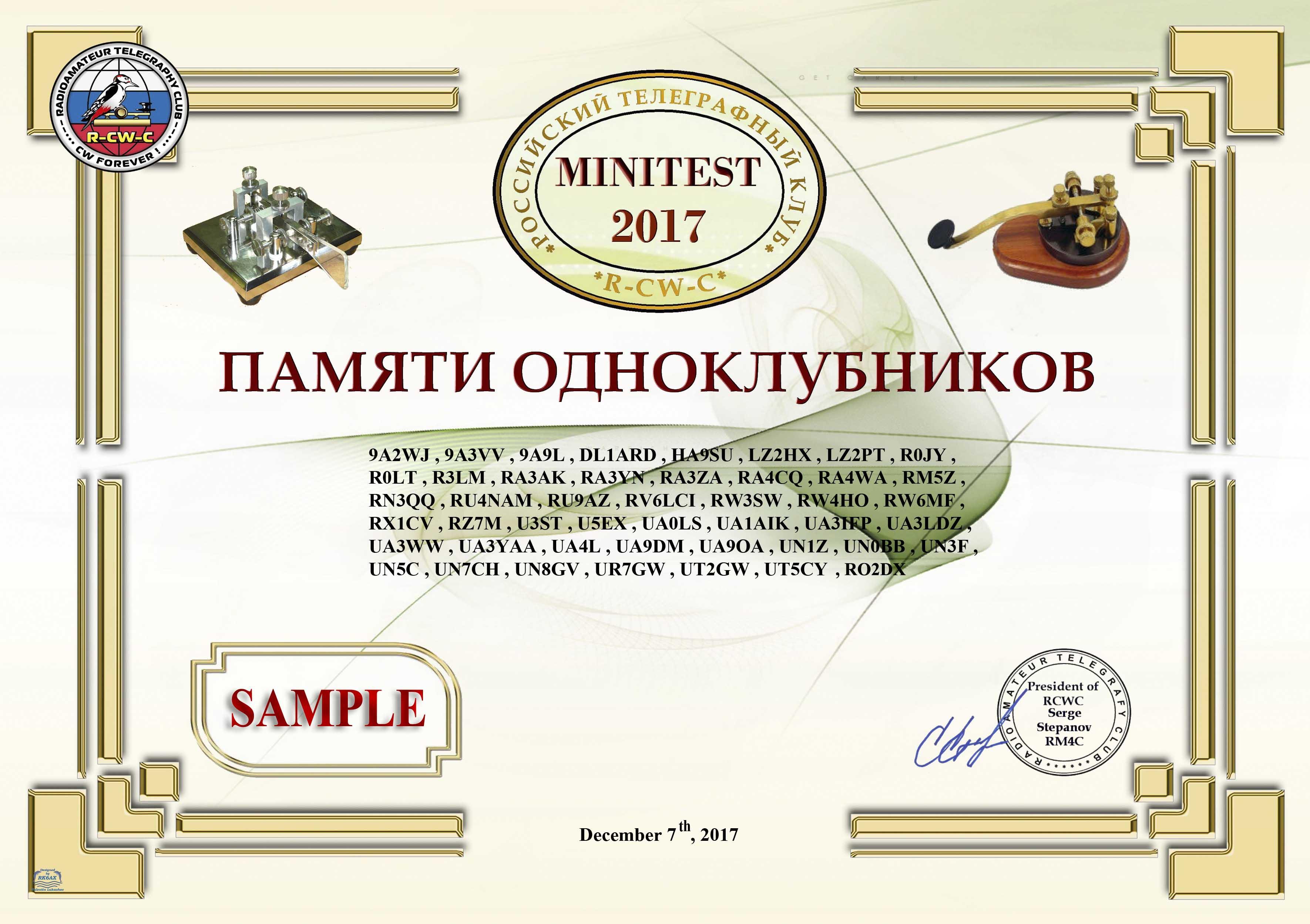 Нажмите на изображение для увеличения.  Название:MINITEST RCWC 17.jpg Просмотров:7 Размер:547.3 Кб ID:201200