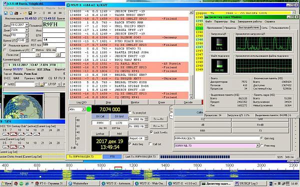Нажмите на изображение для увеличения.  Название:Процессор при TX.JPG Просмотров:34 Размер:290.0 Кб ID:202225