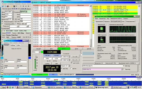 Нажмите на изображение для увеличения.  Название:Процессор при RX.JPG Просмотров:45 Размер:283.6 Кб ID:202226
