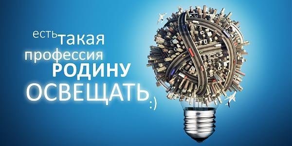 Нажмите на изображение для увеличения.  Название:Energy2013.jpg Просмотров:13 Размер:515.4 Кб ID:202426