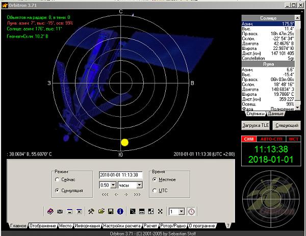 Нажмите на изображение для увеличения.  Название:орбитрон1.png Просмотров:4 Размер:142.8 Кб ID:202577