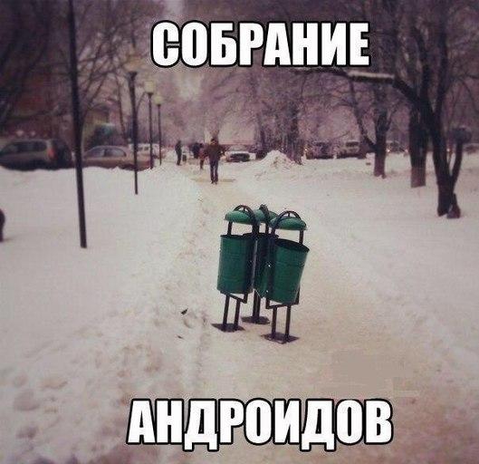 Название: sobranie-ardroidov.jpg Просмотров: 1266  Размер: 52.1 Кб
