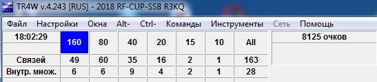 Название: RF Cup SSB 1.jpg Просмотров: 1576  Размер: 30.1 Кб