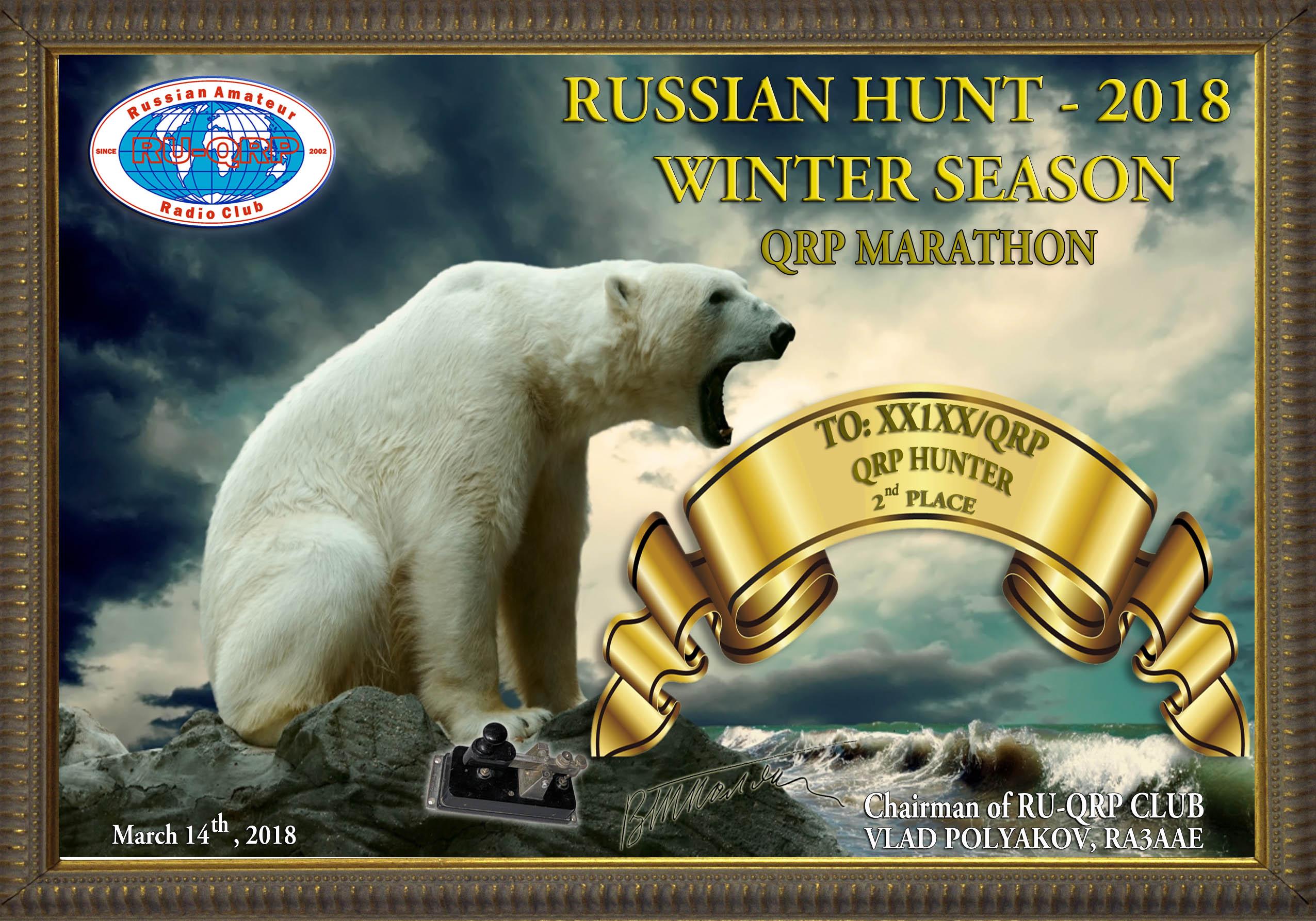 Нажмите на изображение для увеличения.  Название:2018- RUSSIAN HUNT WINTER SEASON.jpg Просмотров:5 Размер:570.9 Кб ID:204898