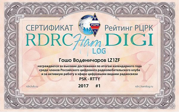 Нажмите на изображение для увеличения.  Название:rdrc-r2017-pskrtty-1.jpg Просмотров:201 Размер:1.22 Мб ID:204928