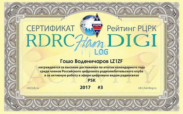 Нажмите на изображение для увеличения.  Название:rdrc-r2017-psk-3.jpg Просмотров:31 Размер:1.16 Мб ID:204930