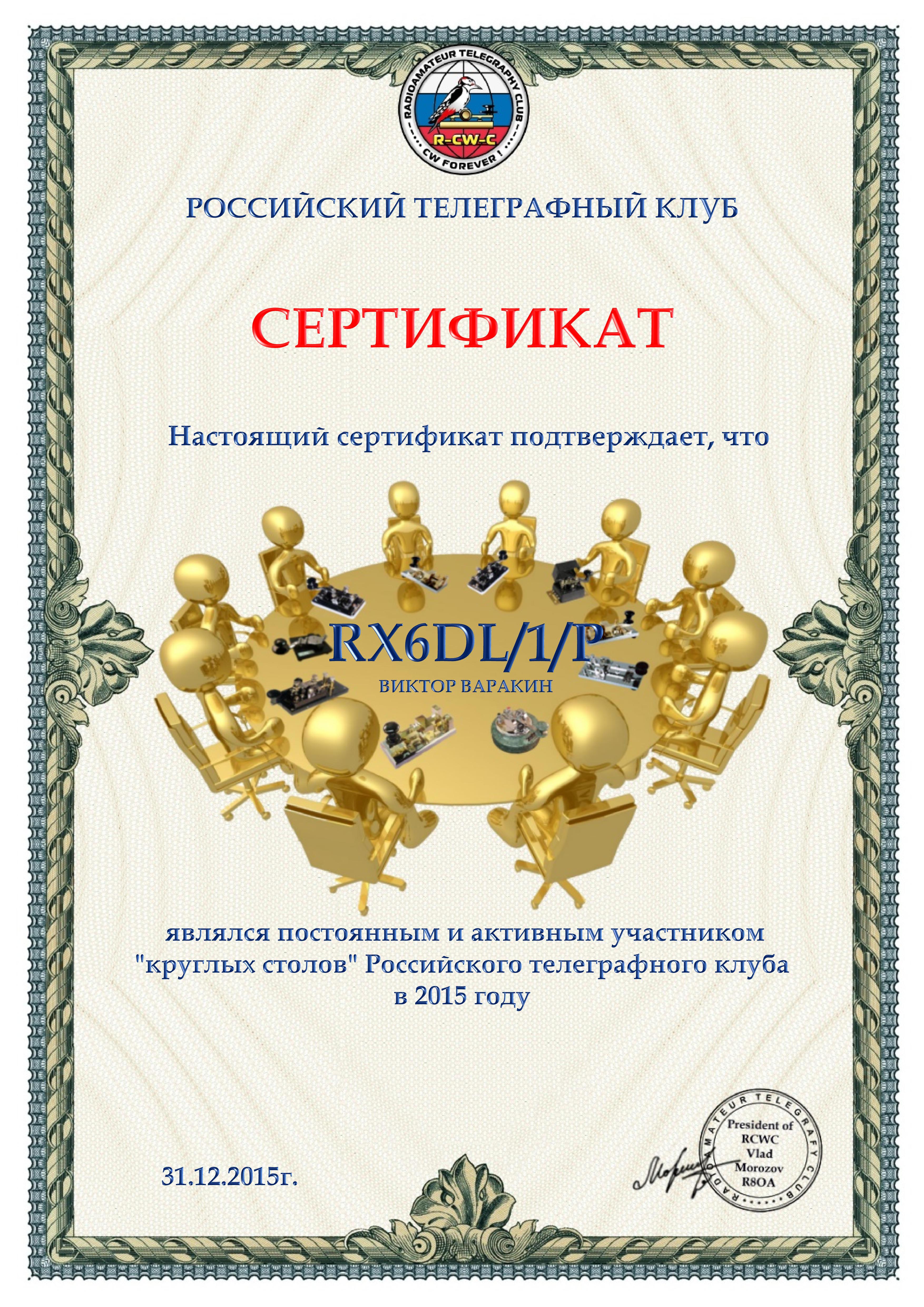 Нажмите на изображение для увеличения.  Название:1_RX6DL^1^P_КС_2015_ru.jpg Просмотров:0 Размер:2.59 Мб ID:205933