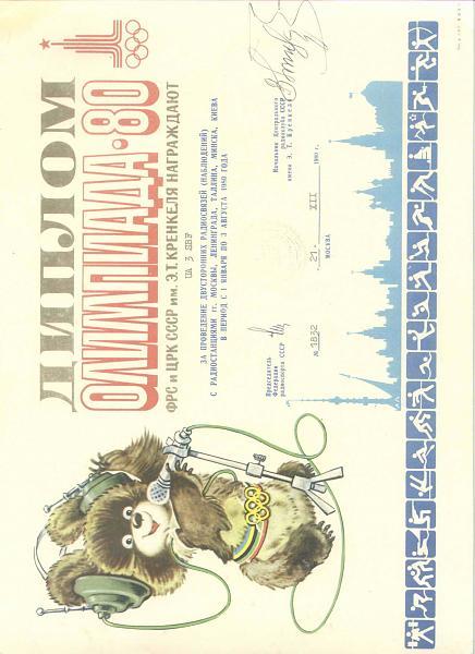 Нажмите на изображение для увеличения.  Название:Olimpiada-80_2.jpg Просмотров:342 Размер:120.8 Кб ID:20608