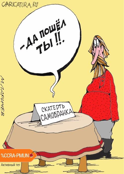 Нажмите на изображение для увеличения.  Название:karikatura-branka_(mihail-larichev)_29615.jpg Просмотров:5 Размер:71.2 Кб ID:206167
