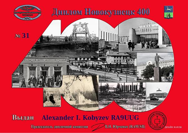 Нажмите на изображение для увеличения.  Название:Новокузнецк - 400.jpg Просмотров:7 Размер:520.0 Кб ID:206700