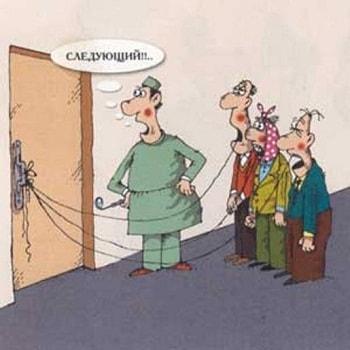 Название: karikatury-pro-medikov-5_1.jpg Просмотров: 1463  Размер: 24.3 Кб