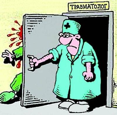 Название: karikatury-pro-medikov-3_1.jpg Просмотров: 1308  Размер: 41.5 Кб