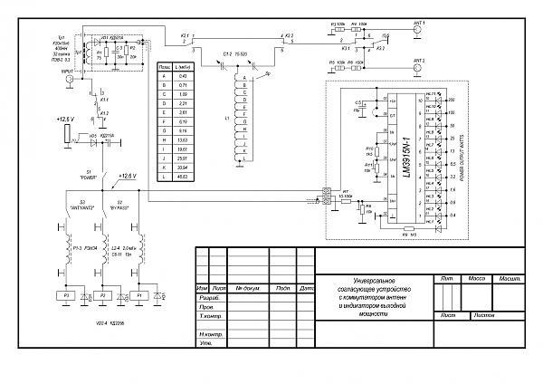 Нажмите на изображение для увеличения.  Название:Согласующее устройство Т_типа с коммутатором.JPG Просмотров:206 Размер:257.5 Кб ID:207180