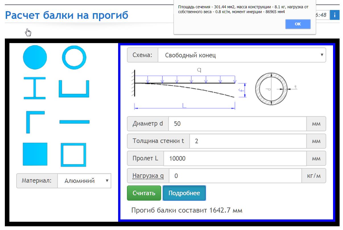Нажмите на изображение для увеличения.  Название:progib_balki_50mm.png Просмотров:97 Размер:112.2 Кб ID:207783