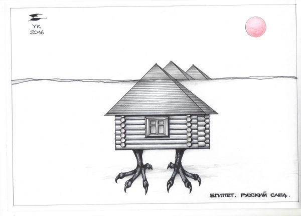 Название: egipet-russkij-sled-.jpg Просмотров: 1653  Размер: 25.5 Кб