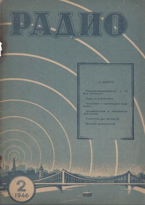 Нажмите на изображение для увеличения.  Название:1946-02-Обложка.jpg Просмотров:7 Размер:106.1 Кб ID:208304