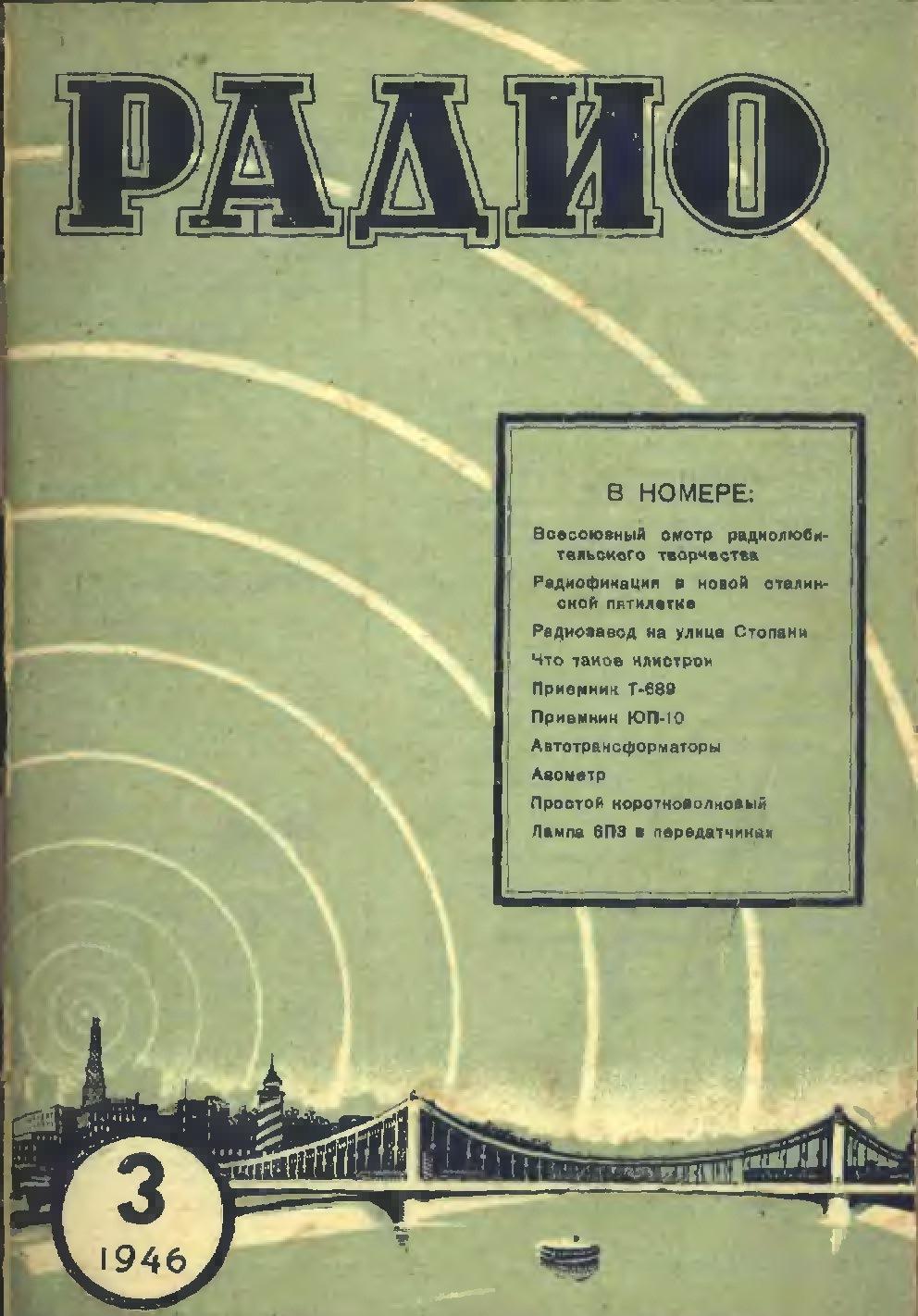 Нажмите на изображение для увеличения.  Название:1946-03-Обложка.jpg Просмотров:13 Размер:304.2 Кб ID:208307