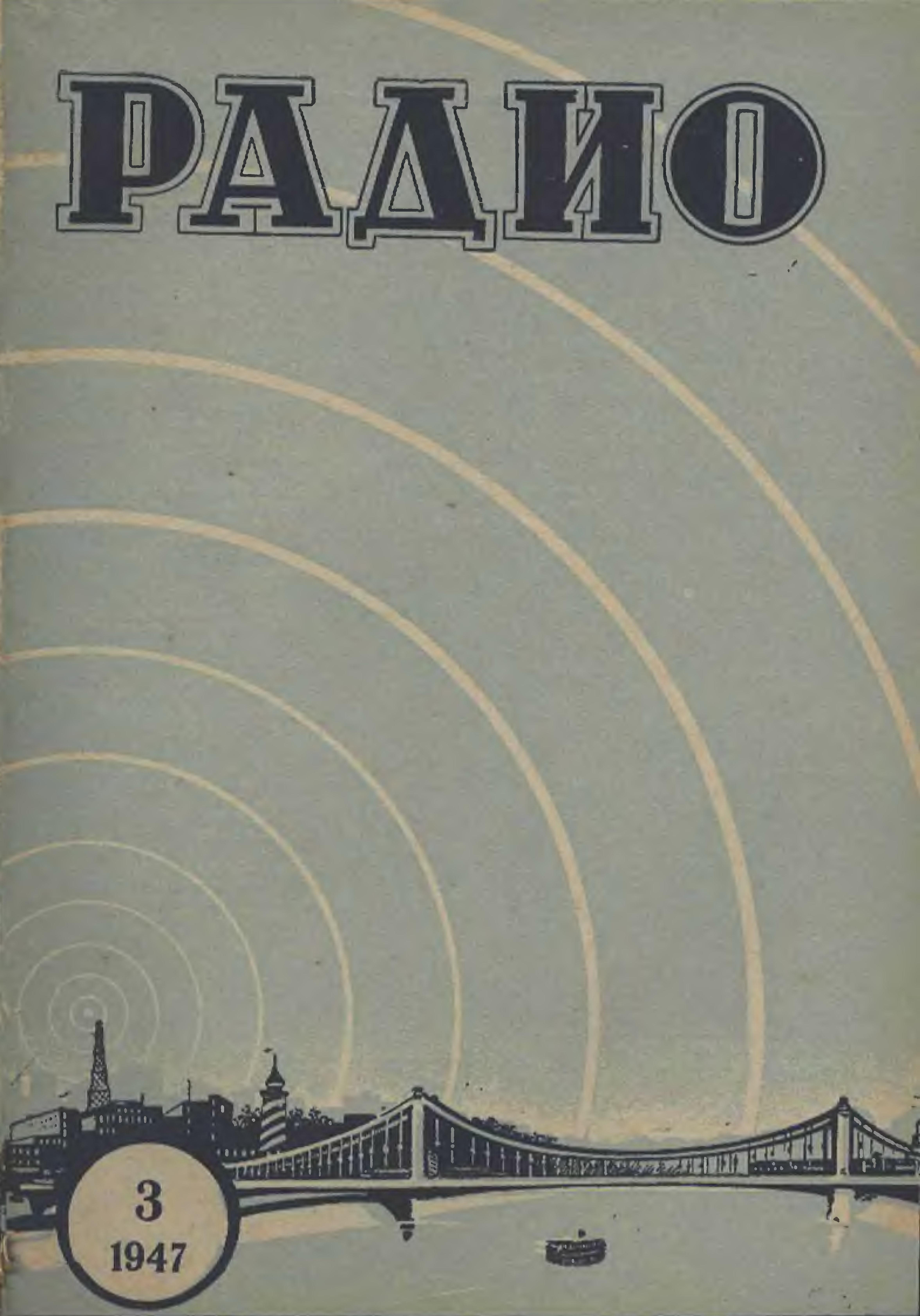 Нажмите на изображение для увеличения.  Название:Обложка_Радио_1947-03_konstantin.in.jpg Просмотров:8 Размер:1.21 Мб ID:208609