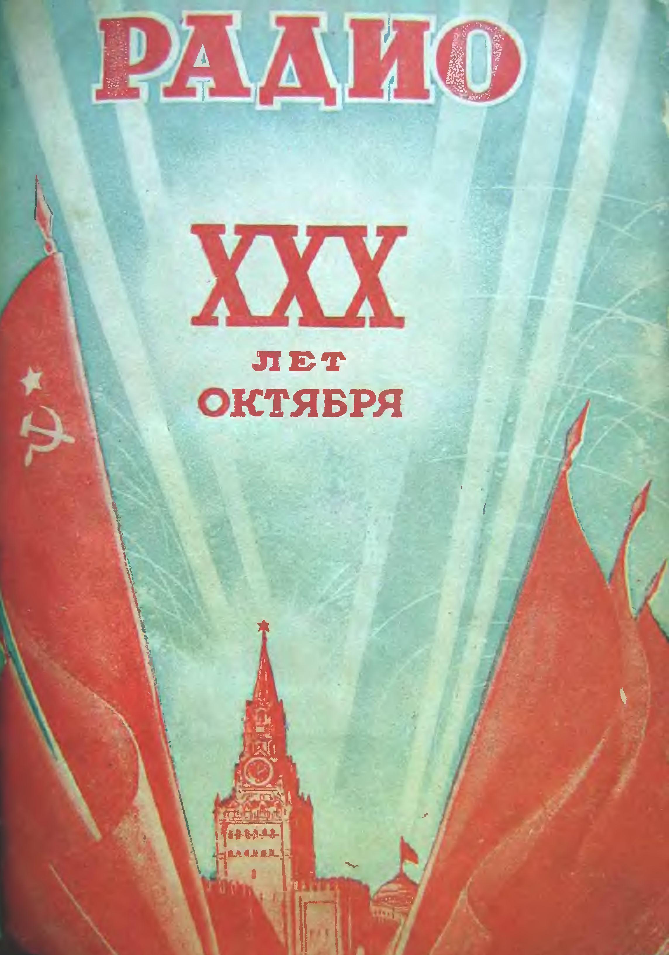 Нажмите на изображение для увеличения.  Название:Обложка_Радио_1947-11_konstantin.in.jpg Просмотров:9 Размер:486.8 Кб ID:208617