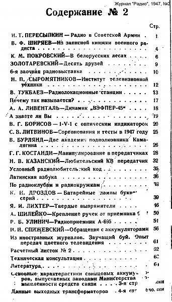 Нажмите на изображение для увеличения.  Название:Оглавление_Радио_1947-02_konstantin.in.jpg Просмотров:12 Размер:1.27 Мб ID:208747