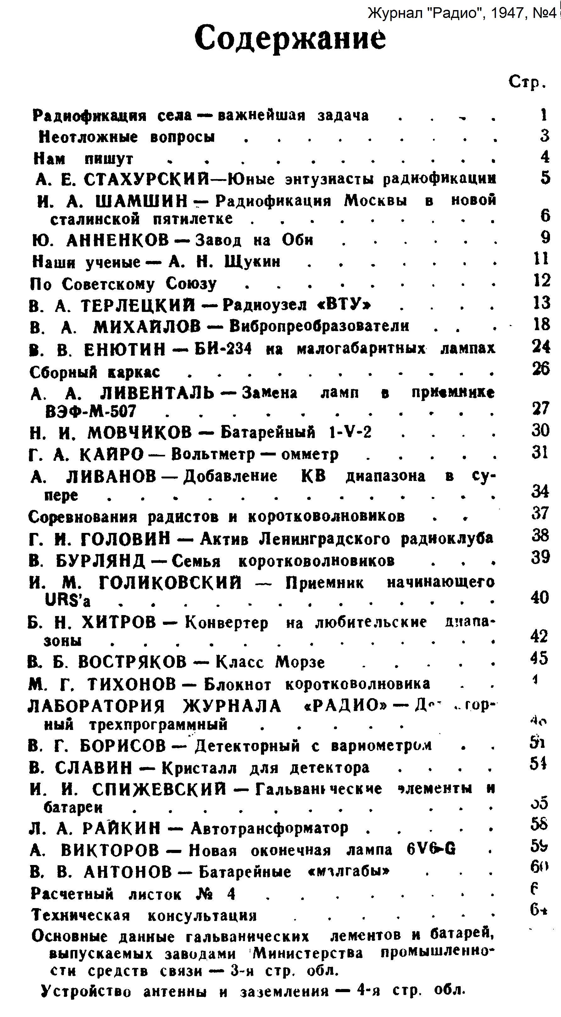 Нажмите на изображение для увеличения.  Название:Оглавление_Радио_1947-04_konstantin.in.jpg Просмотров:8 Размер:1.22 Мб ID:208749