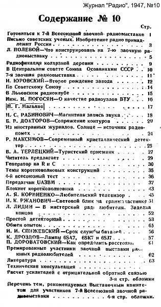 Нажмите на изображение для увеличения.  Название:Оглавление_Радио_1947-10_konstantin.in.jpg Просмотров:9 Размер:947.8 Кб ID:208755
