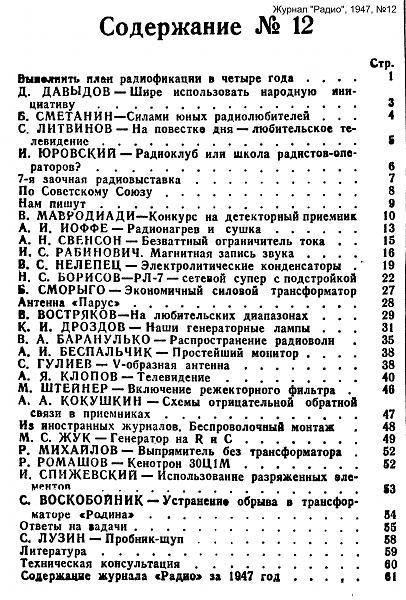 Нажмите на изображение для увеличения.  Название:Оглавление_Радио_1947-12_konstantin.in.jpg Просмотров:10 Размер:1.72 Мб ID:208757